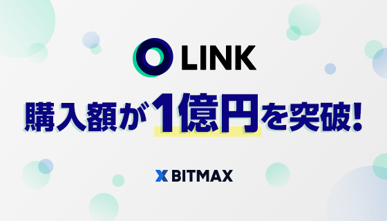 LINE Crypto Asset LINK Exceeds JPY 100 Million in Purchased Amount