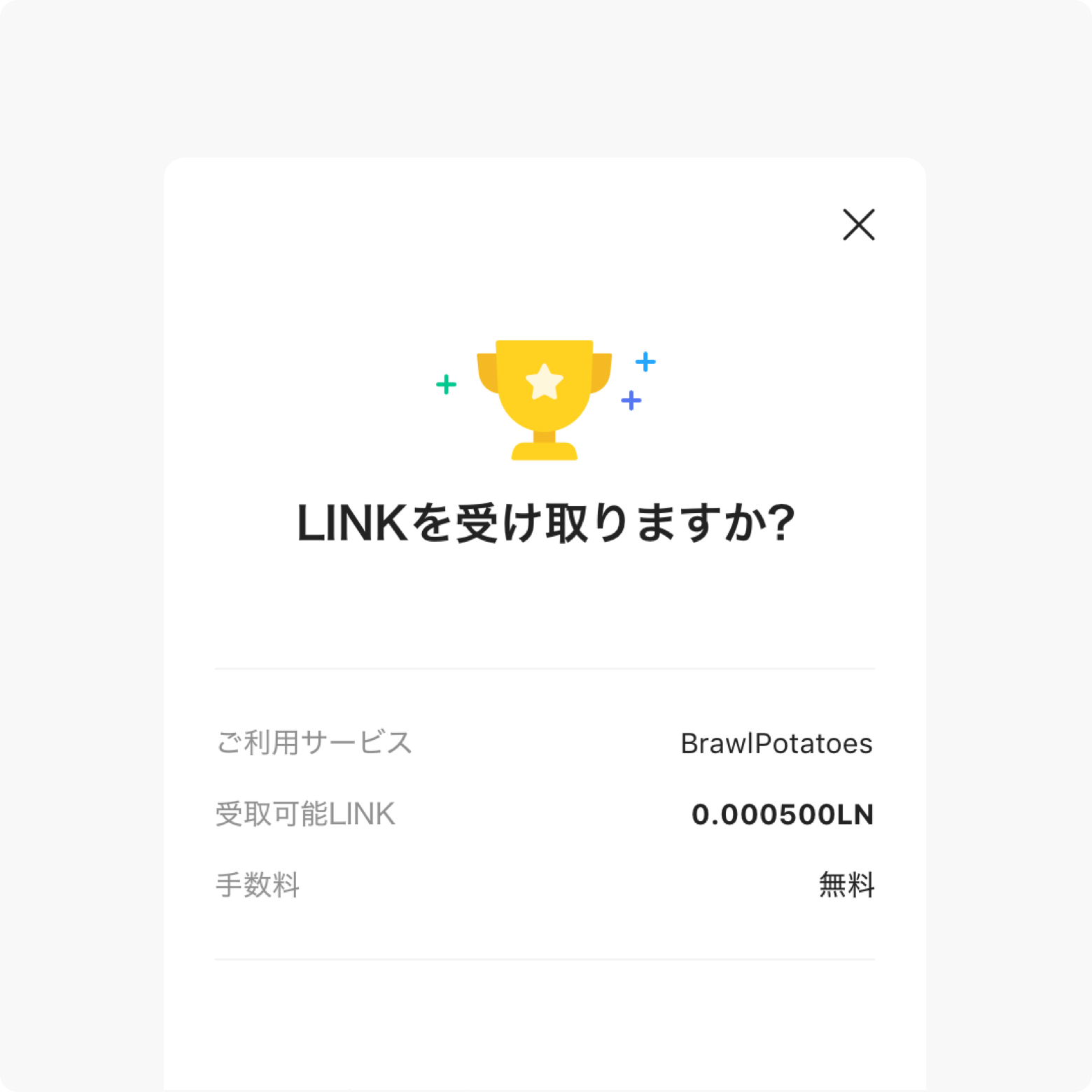 3. Redeem LINK Rewards to LINK!