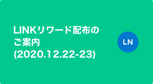 LINKリワード配布のご案内 (2020.12.22-23)