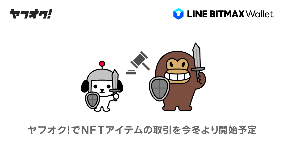Yahoo! JAPAN and LINE to Collaborate in NFT to Expand Secondary Market